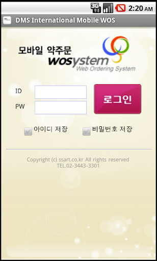 DMS International Mobile WOS