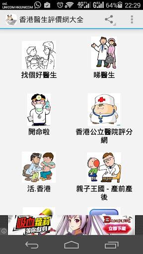 香港醫生評價網大全