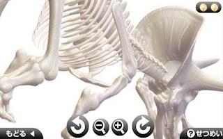 Screenshot of つくろう!恐竜大図鑑~第一章 古代の覇王編~ライト版