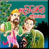 Dewadharma Jathakaya