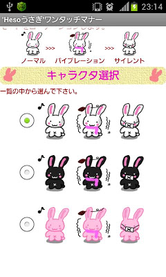One Touch manners rabbit Heso - screenshot
