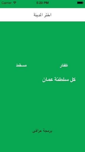 عقارات عمان