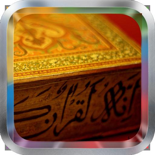 Hani Ar Rifai Quran MP3 LOGO-APP點子