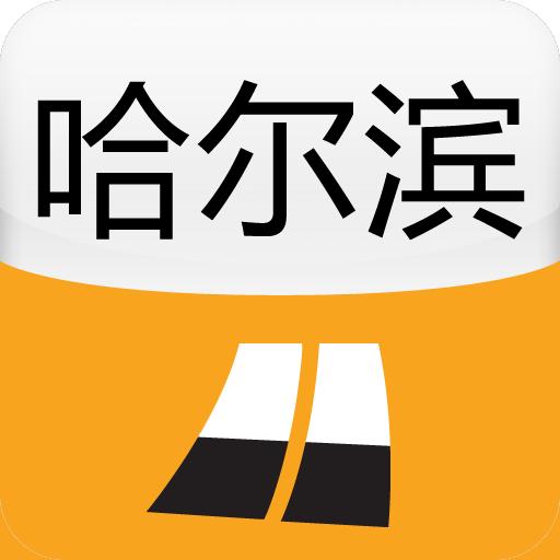 哈尔滨城市指南 旅遊 LOGO-玩APPs