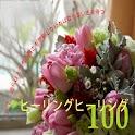 100癒し logo