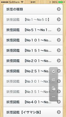 妖怪ウォッチ2【3DS】攻略用図鑑のおすすめ画像5