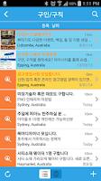 Screenshot of 마이시티 - 호주