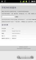 Screenshot of Goodev IMEI Check
