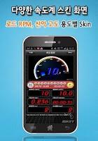 Screenshot of BIKET - GPS speedometer