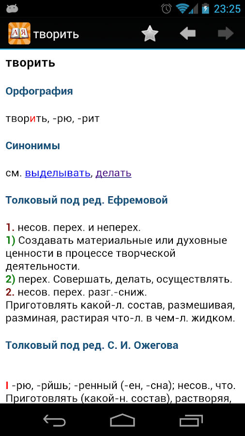 Formation Under Russian Grammar The 49