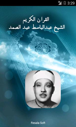 القرآن الكريم -عبدالباسط
