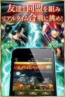 Screenshot of 関ヶ原演義:DL無料の人気戦国育成カードバトルゲームRPG