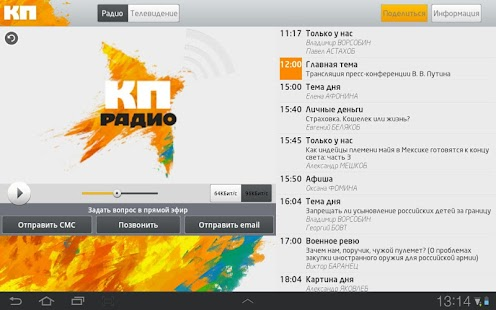 TV Radio KP - screenshot thumbnail
