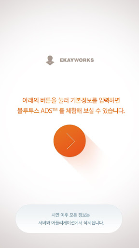 이케이웍스_2014 스마트미디어 대전