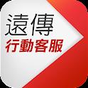 遠傳行動客服 icon