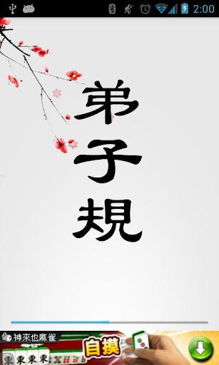 弟子規 - 全球華文網 HuayuWorld.org