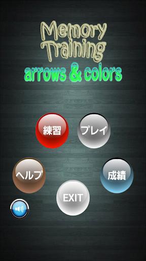 記憶特訓 - Arrows Colors