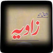 Zavia - Part 1 by Ashfaq Ahmad