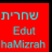 Shahrit_EdutHaMizrah
