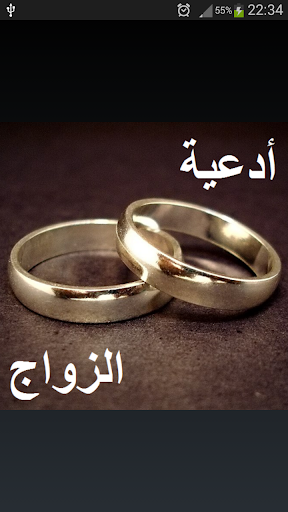 【免費生活App】أدعية الزواج للعزاب والعازبات-APP點子