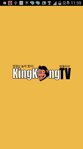 킹콩티비_KingKongTV