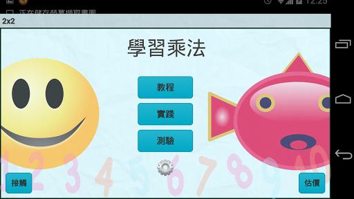 2X2免費學習美式英語的乘法