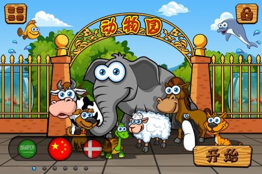 學前兒童動物拼圖遊戲 包括智力拼圖 匹配 計數和其它益智遊戲
