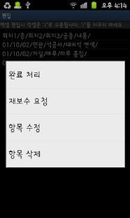 체크맨 - 간편 건설현장 체크리스트- screenshot thumbnail