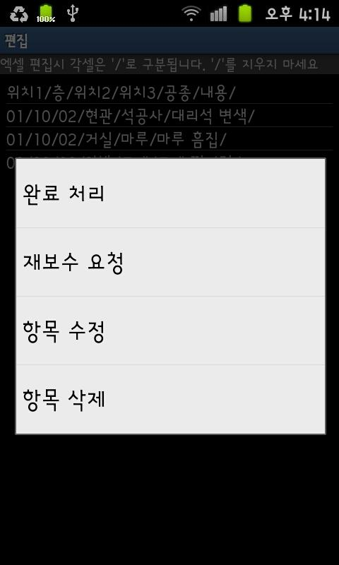 체크맨 - 간편 건설현장 체크리스트 - screenshot