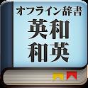 Eijiroid (英和・和英辞書) icon