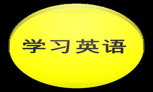 普通話英語口語