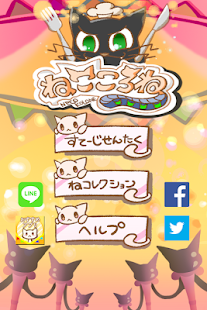 ねこころね- screenshot thumbnail