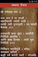 Screenshot of Shri Swami Samarth Saramrut