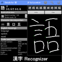 Kanji Recognizer logo