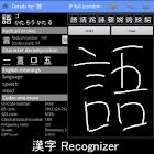 Kanji Recognizer icon