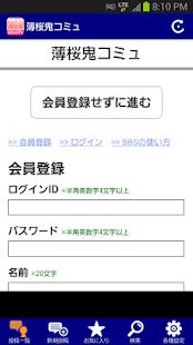 薄桜鬼ファンchatコミュ