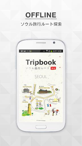 오프라인 서울 여행지 길안내 ソウルナビ tripbook