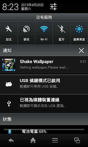 玩免費個人化APP|下載搖搖桌布 (Shake Wallpaper) app不用錢|硬是要APP