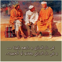أمثال وحكم مغربية بالصور icon