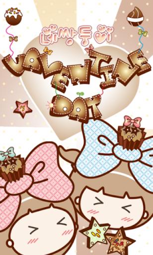 NK 네쌍둥이 발렌타인데이 카카오톡 테마