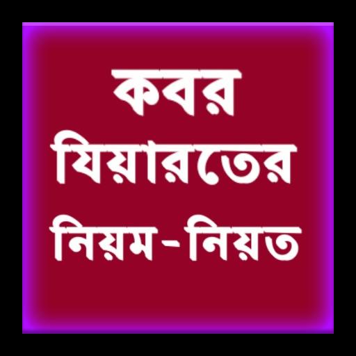 Bangla kobor Ziyaroter Niyot