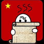 Decipher Chinese Reader TASTER