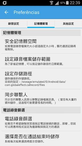 玩生產應用App|自動電話錄音器-AutomaticCallRecorder免費|APP試玩
