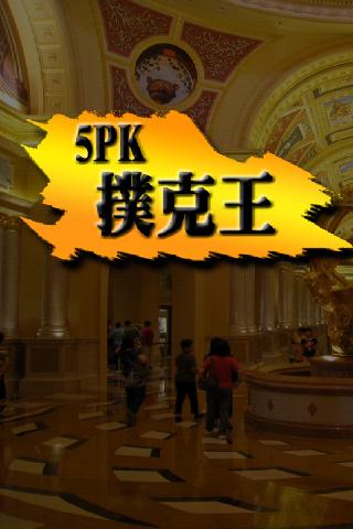 5PK撲克王 Life