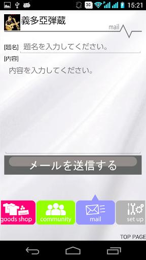 玩免費娛樂APP|下載義多亞弾蔵ファンクラブアプリ app不用錢|硬是要APP