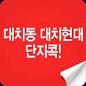 대치현대 단지콕! logo