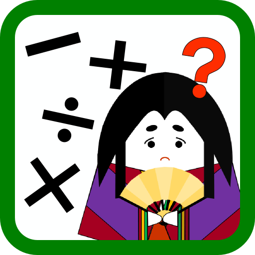 脳トレ 小町算 解謎 App LOGO-APP試玩