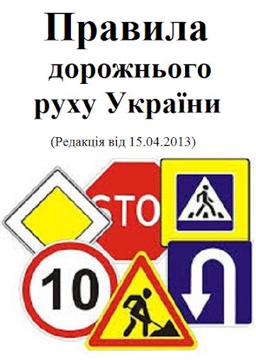 ПДД Украины ПДР України