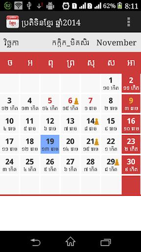 Khmer Calendar 2015 updated