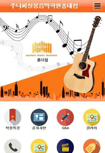 주니퍼실용음악학원홍대점
